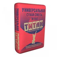 Сухая смесь М 150 универсальная Титан 40 кг